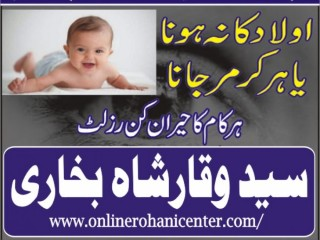 Online istikhara service problem solution