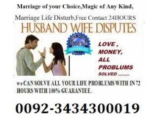 Control my Husband and love by wazifa +923434300019